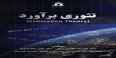 کتاب تئوری برآورد (Estimation Theory)