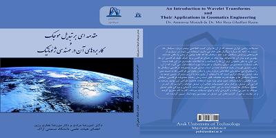 کتاب مقدمهای بر تبديل موجک و کاربردهای آن در مهندسی ژئوماتیک